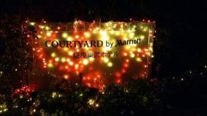 Courtyard by Marriott Tokyo Ginza